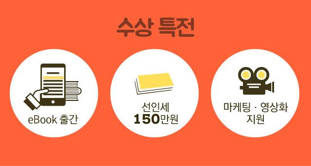 수상특전: eBook 출건, 선인세 150만원, 마케팅 영상화 지원