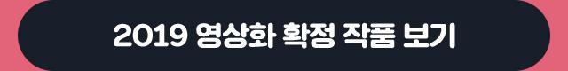 2019 영상화 확정 작품 보기