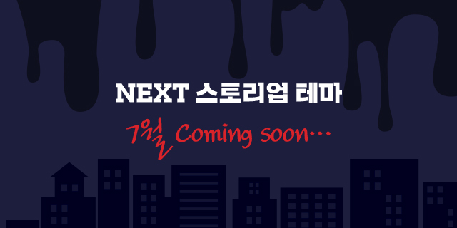 NEXT 스토리업 테마 7월 Coming soon