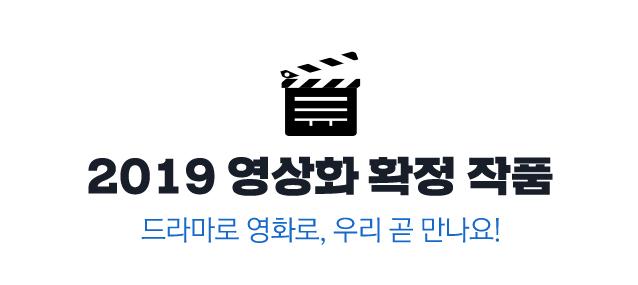 2019 영상화 확정 작품 드라마로 영화로, 우리 곧 만나요!