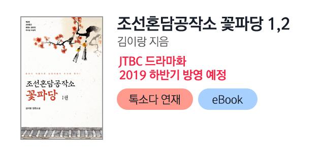 조선혼담공작소 꽃파당 1,2  김이랑 지음 JTBC 드라마화 2019 하반기 방영 예정