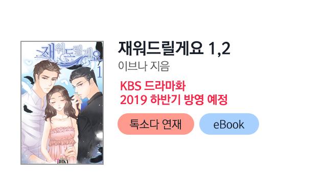 재워드릴게요 1,2 이브나 지음 KBS 드라마화 2019 하반기 방영 예정