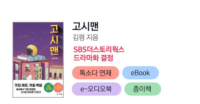 고시맨 김펑 지음 SBS더스토리웍스 드라마화 결정