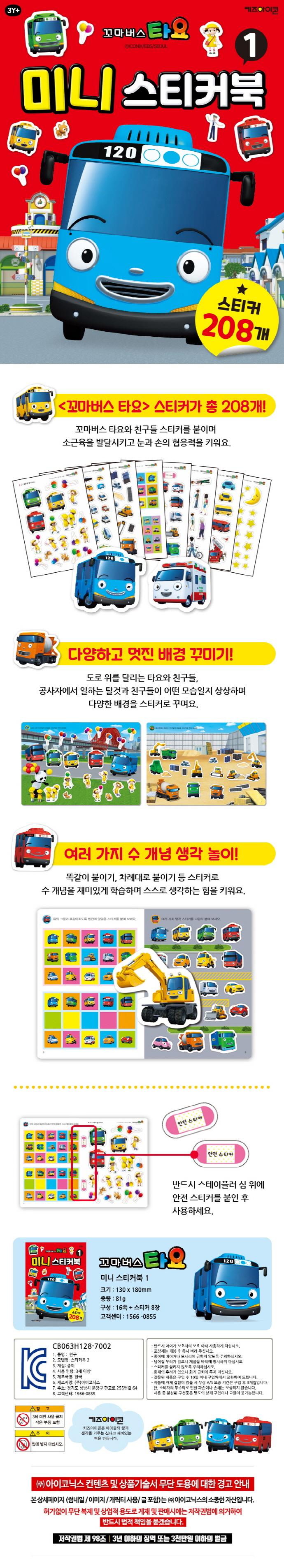 타요 미니 스티커북. 1(2020) 도서 상세이미지