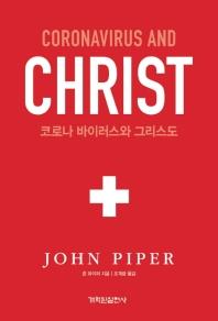 대유행병과 기독교(COVID-19) - 교보문고
