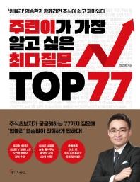 주린이가 가장 알고 싶은 최다질문 TOP 77