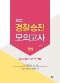 2022 경찰승진 형법 최종모의고사 With 최근 3년간 판례