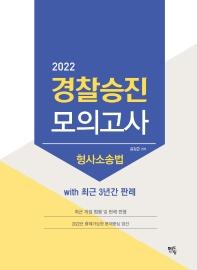 2022 경찰승진 형사소송법 최종모의고사 With 최근 3년간 판례
