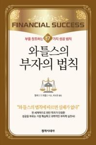 와틀스의 부자의 법칙 부를 창조하는 17가지 성공 법칙