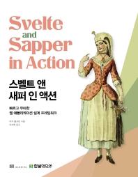 스벨트 앤 새퍼 인 액션