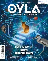 욜라(OYLA Youth Science)(Vol. 23)(2021)
