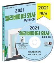 엘리베이터 회사 주소록(2021)(CD)
