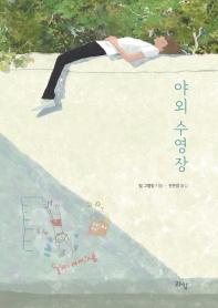 야외 수영장(라임 청소년 문학 52)