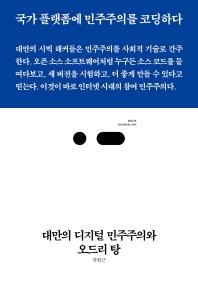 대만의 디지털 민주주의와 오드리 탕(북저널리즘 62)