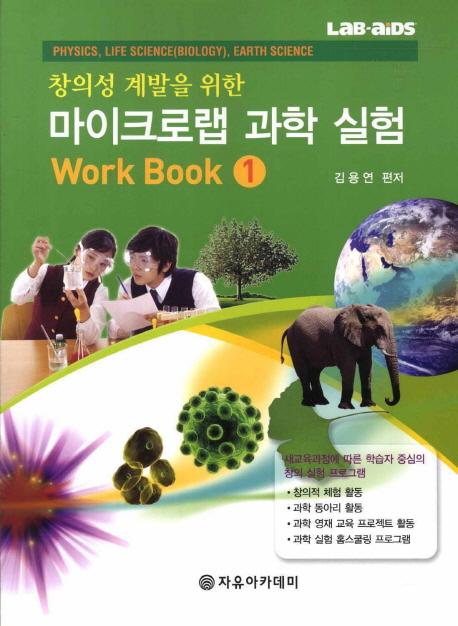 마이크로랩 과학 실험 Work Book. 1(창의성 계발을 위한) - 교보문고