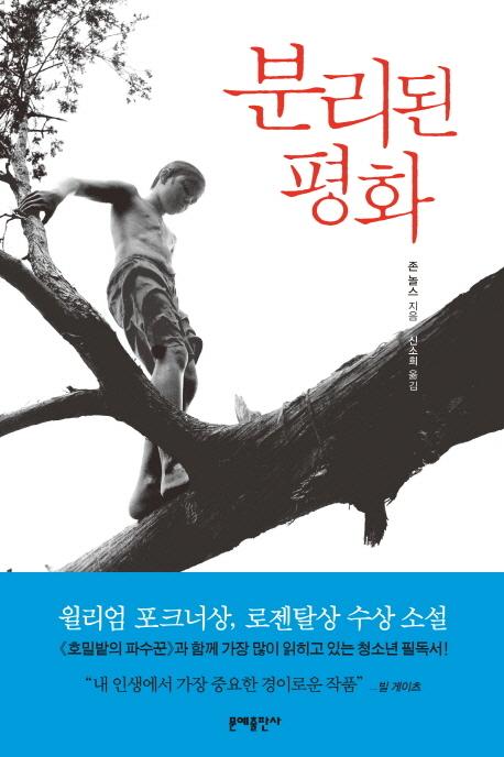 분리된 평화(원서/번역서 : A Separate Peace) | 존 놀스 | 문예출판사- 교보문고