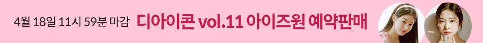 D-icon 디아이콘 vol.11 아이즈원 예약판매