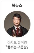 아지오 유석영 대표