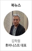 김학원 대표