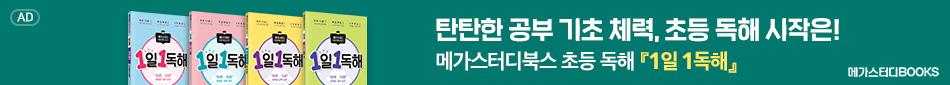 1일 1독해(검색대형배너)