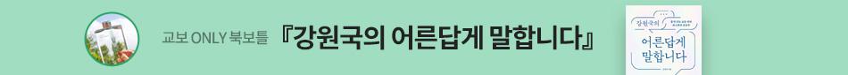 [교보단독] 어릅답게 말하기 X 북보틀
