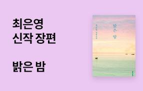 최은영 밝은 밤
