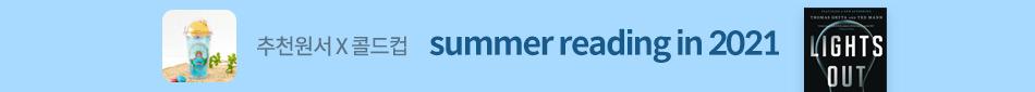 원서 여름추천 2021