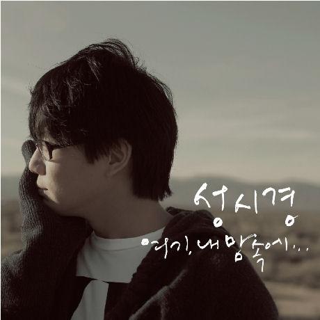 SungShiKyung6